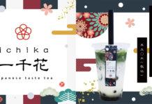 日本茶専門店『一千花(いちか)』オープン