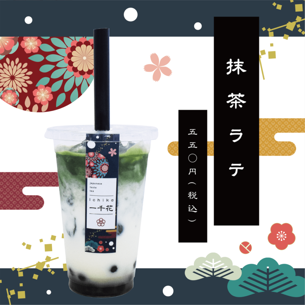 抹茶ラテ … 550円(税込)
