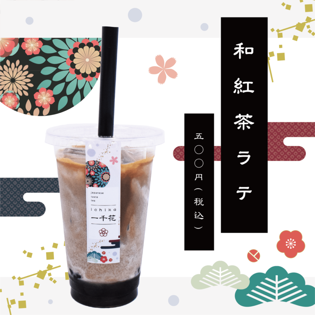 和紅茶ラテ … 500円(税込)