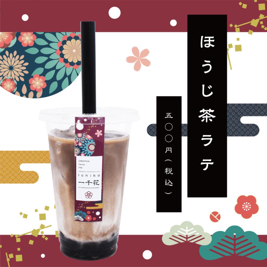 ほうじ茶ラテ … 500円(税込)